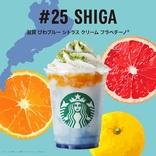 【スタバ新作】滋賀県の地元フラペチーノ、「滋賀 びわブルー シトラス クリーム フラペチーノ®」ってどんな味?
