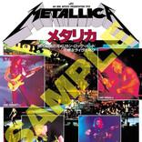 メタリカ、『メタリカ』リマスターの日本盤先着購入特典が1993年3月の来日公演ポスターに決定!