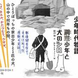 東京オリンピック(1964年)も知らずに人里離れた山中で暮らしていた少年と犬の実話『洞窟少年と犬のシロ』発売!