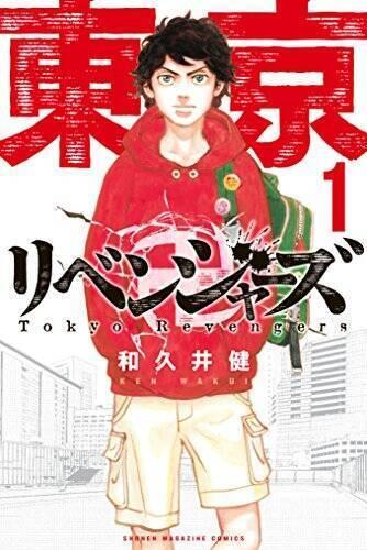 『東京卍リベンジャーズ』(1)(週刊少年マガジンコミックス) より (270723)