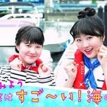 本田望結・紗来姉妹が日本の海や船について学ぶ動画「知ってみよう 実はすご~い!海のこと」が公開!