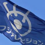 フジ『めざまし8』、愛知県を『名古屋県』呼びにネット騒然「血が流れる」
