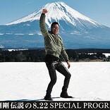 『長渕剛 伝説の8.22 SPECIAL PROGRAM』がCSテレ朝チャンネル1で放送