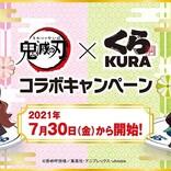 オリジナルグッズがもらえる! くら寿司×「鬼滅の刃」コラボキャンペーン