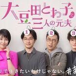 松たか子主演『大豆田とわ子と三人の元夫』2021年6月度のギャラクシー賞を受賞