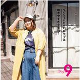 【大橋ミチ子】夏のおしゃれ計画 14DAYS着回しコーデ DAY9~DAY10