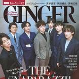 Kis-My-Ft2が雑誌「GINGER」の表紙に登場!飾らない言葉で語ったインタビューも掲載!