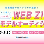次世代のスター発掘!ワタナベエンタ主催『WEB ZINE』出演のモデルオーディション開催決定