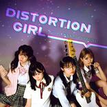 莉子ら出演「DISTORTION GIRL」が1週間限定で上映決定