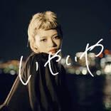 mihoro*、金髪リーゼントでロックに歌い上げる「いやいや」のMVを公開