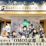 京都のど真ん中にオープン! 「星野リゾート OMO5京都三条」で京の街歩きが200%楽しくなる