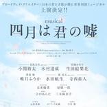 小関裕太・木村達成(Wキャスト)&生田絵梨花 主演 ミュージカル『四月は君の噓』上演決定
