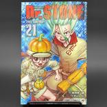 """『Dr.STONE』205話まさかの""""ドラクエ""""コラボ! 最高のサプライズに読者歓喜"""