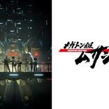 増田俊樹・斉藤壮馬・武内駿輔ら出演 TVアニメ『メガトン級ムサシ』2021年10月放送スタート