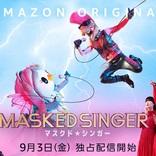 Perfume・水原希子らが覆面シンガーの歌う「DESIRE -情熱-」に興奮 『ザ・マスクド・シンガー』歌唱映像を初公開