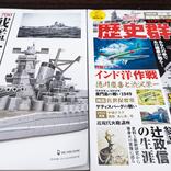 軽いノリで買った1150円の雑誌のふろくが、とんでもない化け物だった /『歴史群像』8月号、戦艦「大和」のペーパークラフトがガチすぎて秒殺された