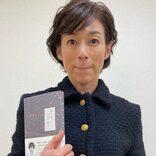 鈴木保奈美が離婚前に書いていた「私の人生を取り戻す」という意思