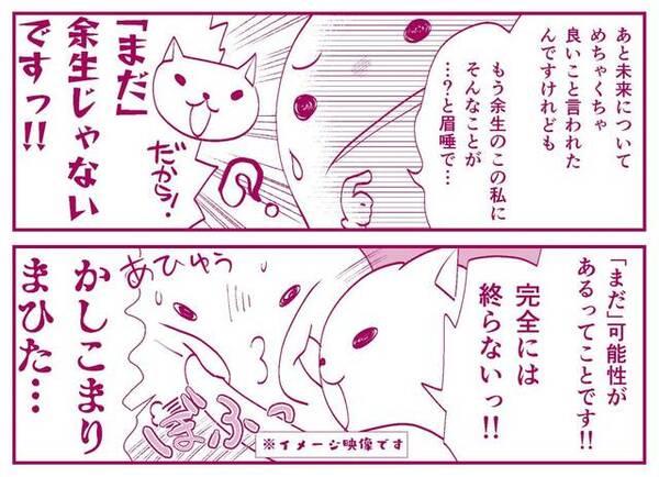 クリヤマナツキ『オタ腐★幾星霜』第11話04
