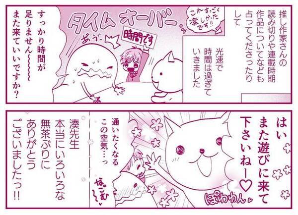 クリヤマナツキ『オタ腐★幾星霜』第11話06