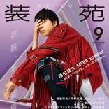 NEWS増田貴久「装苑」史上2人目の男性単独表紙 King & Prince平野紫耀も登場