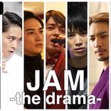 劇団EXILE、『JAM』続編ドラマ化で歌って踊る! 昌子再び、八代亜紀&青柳翔デュエットも