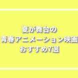 なんてアオハル!夏が舞台の青春アニメーション映画おすすめ7選