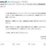 小山田圭吾さんが東京オリ・パラ開会式の音楽担当辞任 スマイリーキクチさんのツイートや津田大介さんのツイート削除が話題に