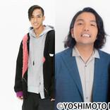 """見取り図、Aぇ! group末澤&草間に""""公式お兄ちゃん""""認定の交渉計画"""