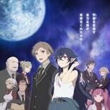 『月とライカと吸血姫』10月放送開始 井上喜久子ら追加キャスト&主題歌発表