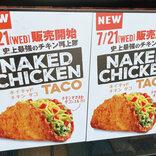 【実食】タコベルの肉で具材を挟んだ「ネイキッドタコ」を食べたら、居酒屋のあのメニューを思い出した……