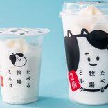 マジか…! あの「たべる牧場ミルク」に約2倍のたっぷりサイズが爆誕