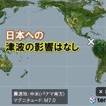 パナマ南方でM7.0の大規模地震 日本への津波の影響なし
