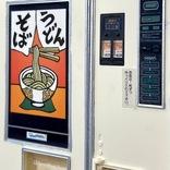 昭和ノスタルジー再び! レトロ自販機プラモデル「うどん・そば」の登場でドライブインがつくれる