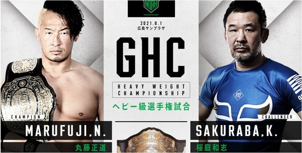 GHCヘビー級選手権試合 丸藤正道 VS 桜庭和志