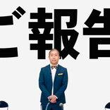 高橋ひかる、ハライチと番組MCに挑戦 「ハッピーな『ご報告』で幸せな気持ちに」