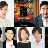 水野美紀が矢島弘一とタッグ 舞台『2つの「ヒ」キゲキ』10月上演決定 和田雅成、富田翔らが出演