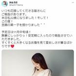 ミステリーハンター・鉢嶺杏奈 第1子妊娠発表 11月中旬出産予定明かす