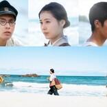 柳楽優弥ら幼なじみ3人の青春が京丹後の海で輝く 『映画 太陽の子』メイキングカット公開