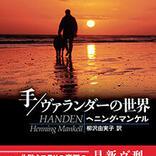 【今週はこれを読め! ミステリー編】ヴァランダー・シリーズ最後の書『手/ヴァランダーの世界』