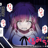 女子大生×FX!? 2000万円を稼ぐためにFXに挑戦するゆるふわ漫画『FX戦士くるみちゃん』が登場!