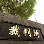 借金500万円男。借金裁判の後処理で裁判所に行き叱られる