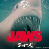 夏といえば海!海と言えば...サメ!? 巨大ザメが登場する好きなパニック映画ランキングを発表!