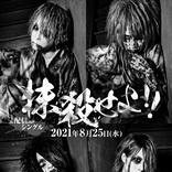 ZOMBIE、配信シングル「抹殺せよ!!」8/25リリース&主催 5days ツーマンライブ『死闘』9月開催決定