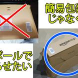 Amazonで予約した商品が「望まぬ簡易包装配送」で化粧箱にダメージ → 回避策を試みた結果をシェア / ウマ箱2にダメージを受けたオタクの抵抗