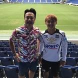 """たむけん """"マラドーアン""""次はゴールだ!サッカー男子日本代表 金メダルへエール"""