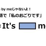 英語で「私のおごりです」はなんて言う?