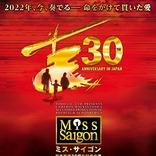 ミュージカル『ミス・サイゴン』2022年夏に日本初演30周年記念公演が決定 市村正親ほか豪華キャストが再集結