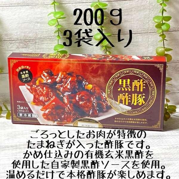 コストコの黒酢酢豚のパッケージ
