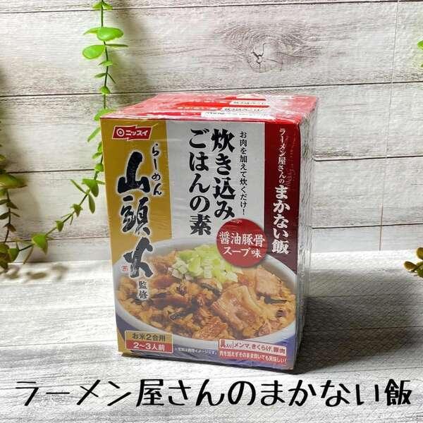 コストコの炊き込みごはんの素 醤油豚骨スープ味のパッケージ