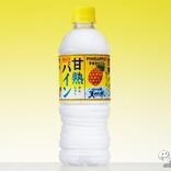 果実感ギュッ!『甘熟パイン&サントリー天然水』の期間限定のおいしさ!